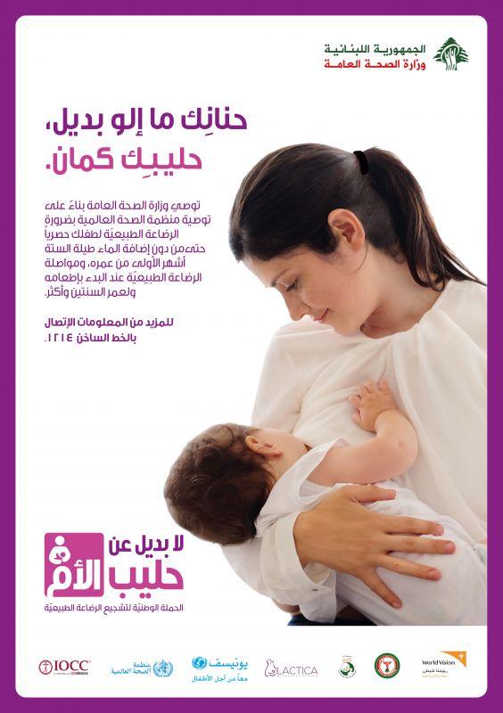 eba2a3b9e4c70 الحملة الوطنية لتشجيع الرضاعة الطبيعية 2016